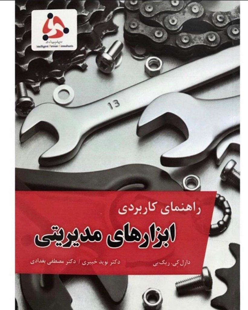 کتاب راهنمای کاربردی ابزارهای مدیریتی