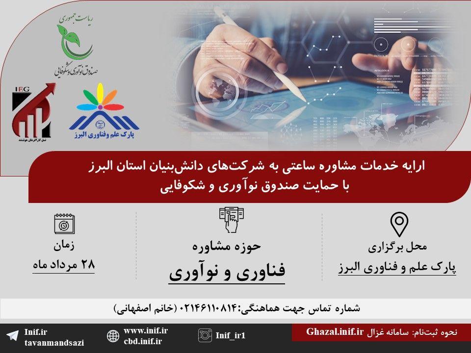 فرصت طلایی ویژه شرکت های دانش بنیان استان البرز (مشاوره فناوری و نوآوری)