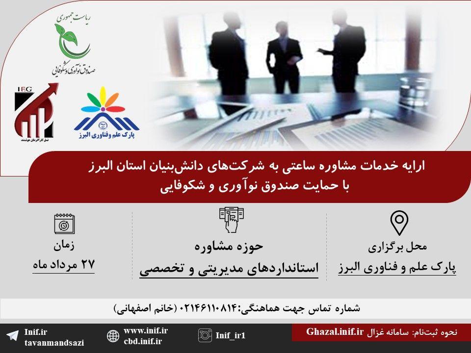 فرصت طلایی ویژه شرکت های دانش بنیان استان البرز(مشاوره استاندارد)