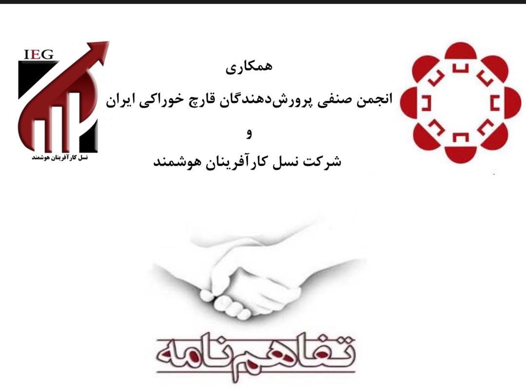 امضای تفاهمنامه همکاری با انجمن صنفی پرورشدهندگان قارچ خوراکی ایران