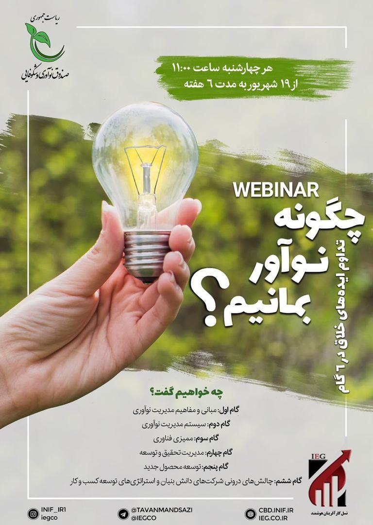برگزاری ۶ دوره وبینار تخصصی رایگان با همکاری صندوق نوآوری و شکوفایی